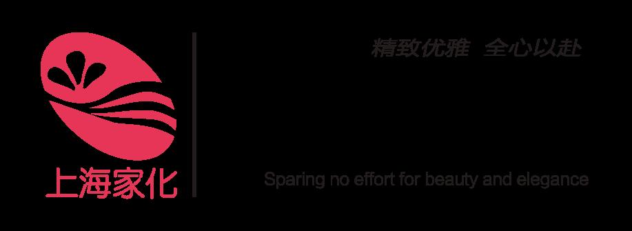 兔展合作品牌-上海家化